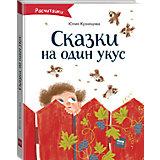 "Книга Расчитайки ""Сказки на один укус"", Кузнецова Ю."