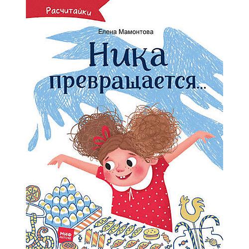 """Книга Расчитайки """"Ника превращается…"""" от Манн, Иванов и Фербер"""