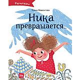 """Книга Расчитайки """"Ника превращается…"""""""