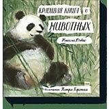 """Книга """"Красивая книга о животных"""""""