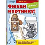 """Рабочая тетрадь Kumon """"Оживи картинку! Животные"""""""