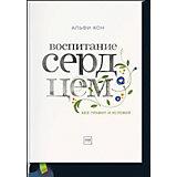 """Книга """"Воспитание сердцем. Без правил и условий"""", Альфи Кон"""