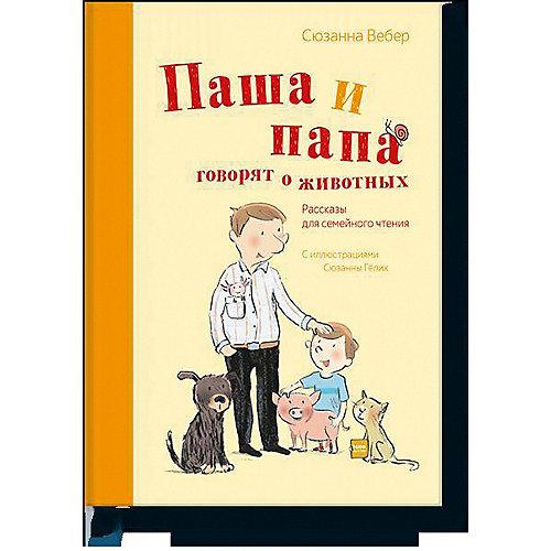 """Книга Рассказы для семейного чтения """"Паша и папа говорят о животных"""" от Манн, Иванов и Фербер"""