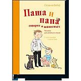 """Книга Рассказы для семейного чтения """"Паша и папа говорят о животных"""""""