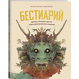 """Книга """"Бестиарий. Драконы, единороги, тролли и другие фантастические существа"""""""