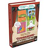 """Книга Детективное агентство «Соседи» """"Привидение – это к счастью"""", Лаврова С."""