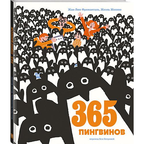 "Книга ""365 пингвинов"" от Манн, Иванов и Фербер"