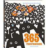 """Книга """"365 пингвинов"""""""