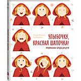 """Книга """"Улыбочку, Красная Шапочка! Эмоциональная зарядка для детей"""""""