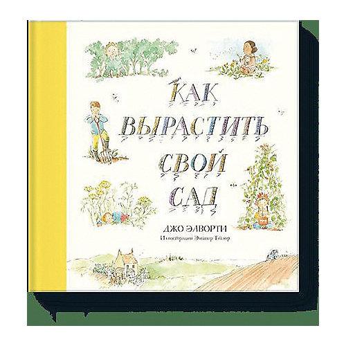 """Книга """"Как вырастить свой сад"""" от Манн, Иванов и Фербер"""