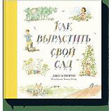 """Книга """"Как вырастить свой сад"""""""