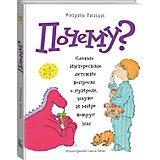 """Книга """"Почему? Самые интересные детские вопросы о природе, науке и мире вокруг нас"""""""