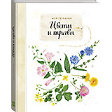 """Книга Мой гербарий """"Цветы и травы"""""""