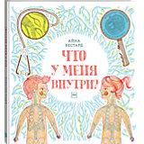 """Книга """"Что у меня внутри?"""", волшебные стеклышки и плакат"""