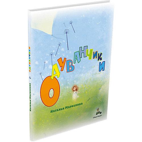 """Книга """"Одуванчики"""", Маркелова Н. от Издательский Дом Мещерякова"""