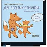 """Книга Две веселых строчки для сына и для дочки """"Игры и занятия"""""""