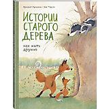 """Книга """"Истории старого дерева. Как жить дружно"""""""