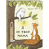 """Книга """"Я не твоя мама"""", Дюбюк М."""