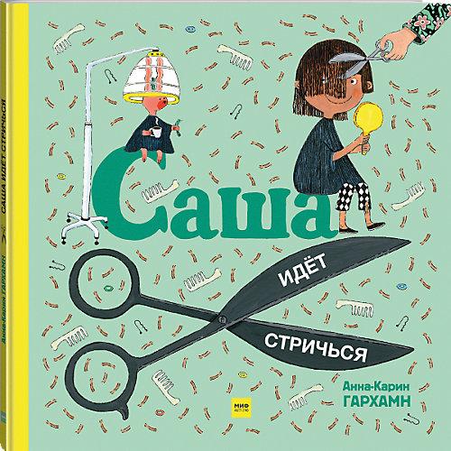 "Книга ""Саша идет стричься"", Гархамн А.-К. от Манн, Иванов и Фербер"