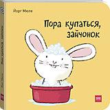 """Интерактивная книга """"Пора купаться, зайчонок!"""", Йорг Мюле"""