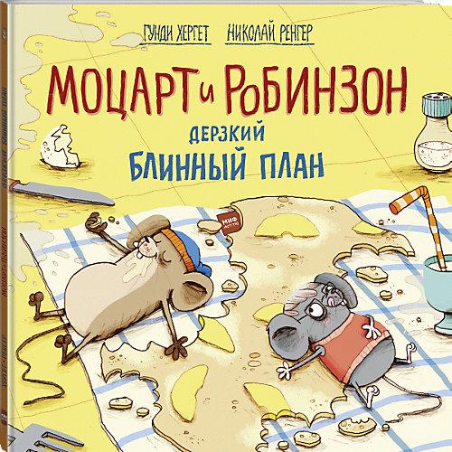 """Книга Моцарт и Робинзон """"Дерзкий блинный план"""" от Манн, Иванов и Фербер"""