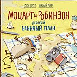 """Книга Моцарт и Робинзон """"Дерзкий блинный план"""""""