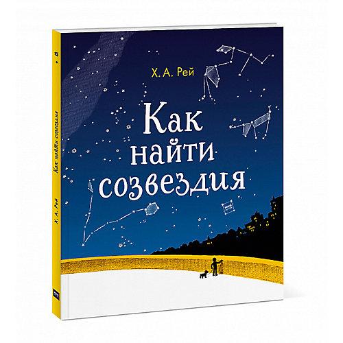 """Книга """"Как найти созвездия"""" от Манн, Иванов и Фербер"""