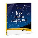 """Книга """"Как найти созвездия"""""""
