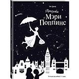 """Книга """"Прогулки с Мэри Поппинс"""", Элен Дрювер"""