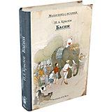 """Книга Малая книга с историей """"Басни"""", Крылов И."""