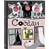 """Книга """"Соседи"""", Горелик К."""