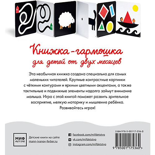"""Книжка-гармошка """"Малыш, смотри"""" от Манн, Иванов и Фербер"""