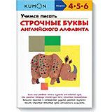 """Рабочая тетрадь Kumon """"Учимся писать строчные буквы английского алфавита"""""""