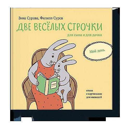 """Книга Две веселых строчки для сына и для дочки """"Мой день"""" от Манн, Иванов и Фербер"""