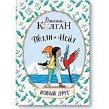 """Книга """"Полли и Нейл: Новый друг"""", Дженни Колган"""