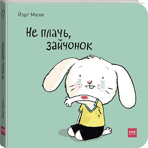 """Интерактивная книга """"Не плачь, зайчонок!"""" от Манн, Иванов и Фербер"""