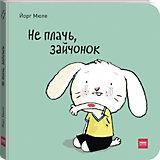 """Интерактивная книга """"Не плачь, зайчонок!"""""""