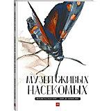 """Книга """"Музей живых насекомых"""""""