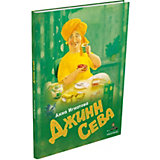 """Книга """"Джинн Сева"""", Игнатова А."""