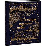"""Книга """"Легенды ночного неба. Истории народов мира о созвездиях"""""""