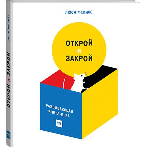 """Книга-игра """"Открой и закрой"""" от Манн, Иванов и Фербер"""