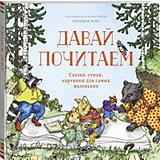 """Книга """"Давай почитаем. Сказки, стихи, картинки для самых маленьких"""""""