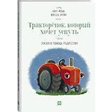 """Книга Сказка в помощь родителям """"Тракторёнок, который хочет уснуть"""""""