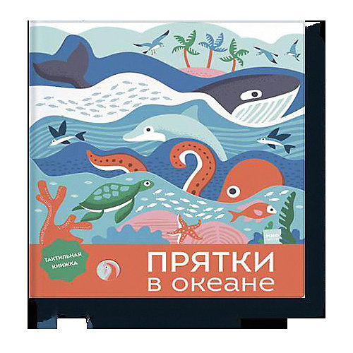 """Тактильная книжка """"Прятки в океане"""" от Манн, Иванов и Фербер"""