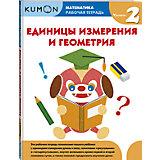 """Рабочая тетрадь Kumon """"Математика. Единицы измерения и геометрия. Уровень 2"""""""