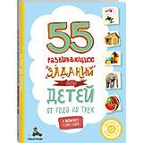 """Книга """"55 развивающих заданий для детей"""""""