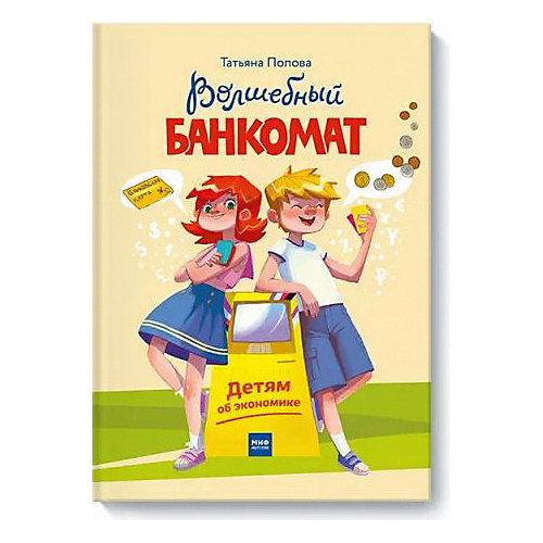 """Книга """"Волшебный банкомат. Детям об экономике"""" от Манн, Иванов и Фербер"""