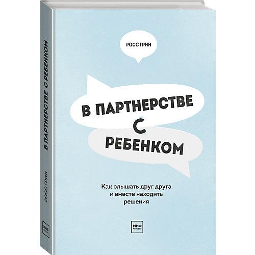 """Книга """"В партнерстве с ребенком. Как слышать друг друга и вместе находить решения"""", Росс Грин от Манн, Иванов и Фербер"""