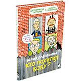"""Книга Детективное агентство «Соседи» """"Кто похитил Вову?"""", Лавряшина Ю."""