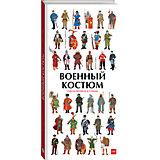 """Книга """"Военный костюм сквозь времена и страны"""""""